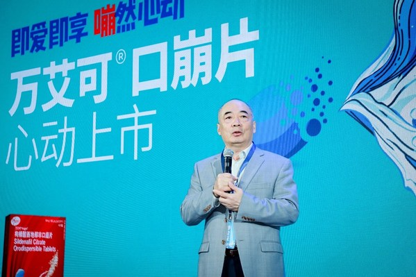 辉瑞普强大中华区主席兼总裁苗天祥致辞