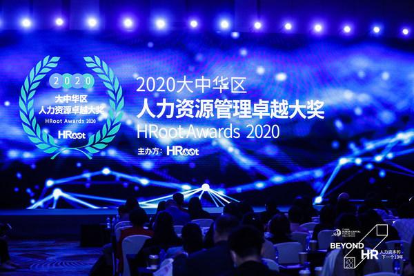 "HRoot""2020大中华区人力资源管理卓越大奖""颁奖典礼盛大举办"
