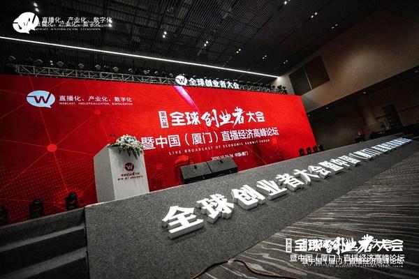 第六届全球创业者大会