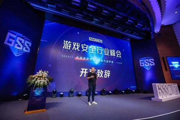 2020游戏安全行业峰会腾讯游戏业务安全部总经理陈冬开幕致辞