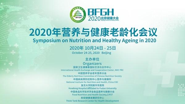 雀巢助力2020营养与老龄化会议