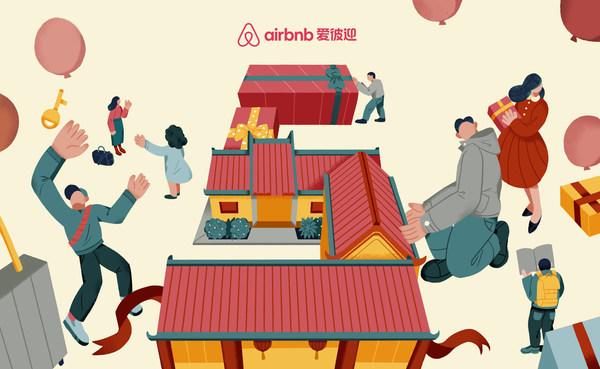 Airbnb爱彼迎庆祝入华五周年,开启年度房东大奖征集等主题活动
