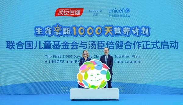汤臣倍健携手联合国儿童基金会共推生命早期1000天营养计划