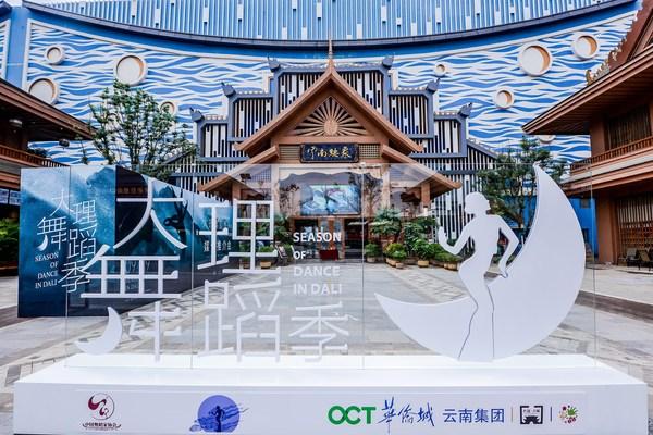 以大理舞蹈季为媒 华侨城文化旅游节助推云南文化IP与文旅产业融合