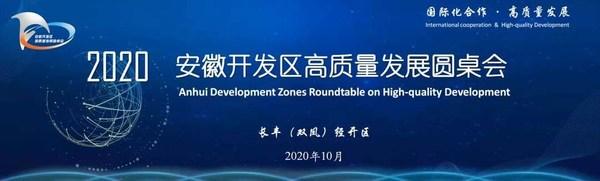 中国東部・安徽省の合肥長豊(双鳳)経済開発区で23日、質の高い開発に関する安徽開発区円卓会議が開催された