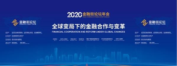 2020年金融街年次フォーラムで質の高い金融発展を討議