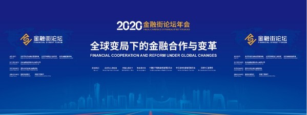Xinhua Silk Road: 2020年金融街年次フォーラムで質の高い金融発展を討議