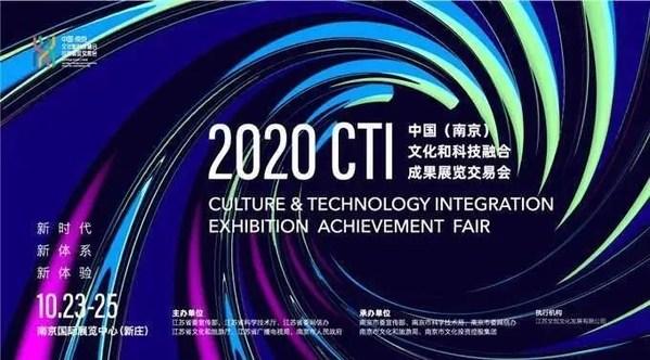 新未来 新科技 新体验 序言泽网络首秀文化科技融合会