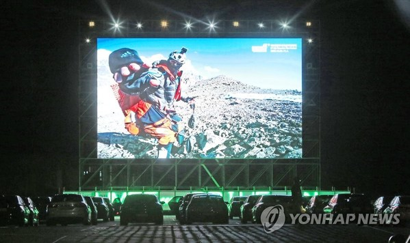 5th Ulju Mountain Film Festival kicks off 10-day run in Ulsan