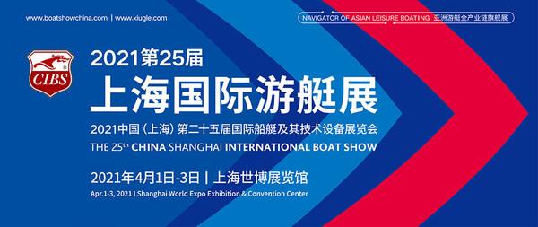 2021上海国际游艇展预登记全面上线,创新变革赢机遇