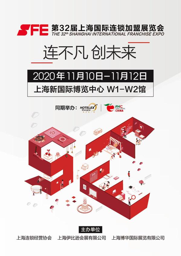 SFE第32届上海国际连锁加盟展开展在即,加盟投资年度盛宴