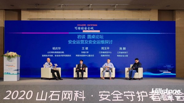 山石网科高级副总裁杨庆华主持圆桌论坛