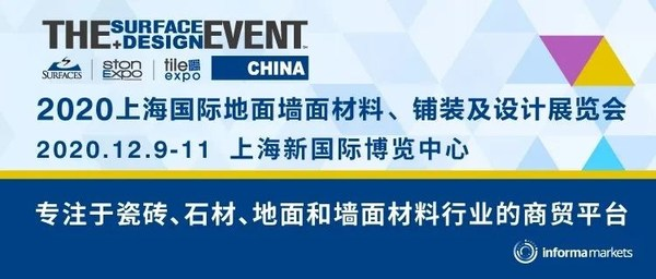 SURFACES China 2020线上展厅上线,多重福利活动来袭