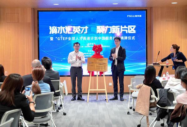 """上海外服与临港新片区共同推出""""GTEP全球人才高速计划"""""""