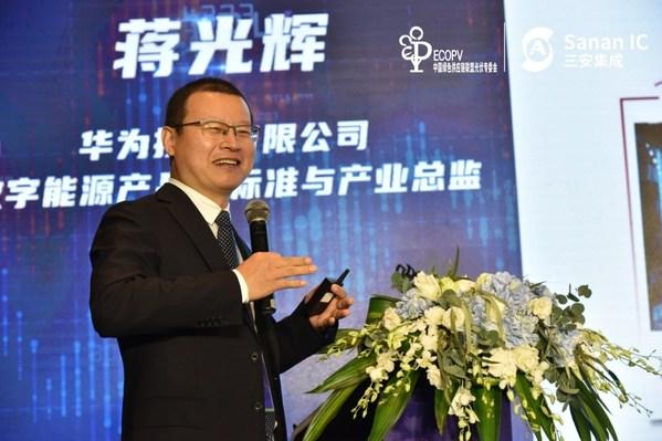 华为技术有限公司数字能源产品线标准与产业总监蒋光辉