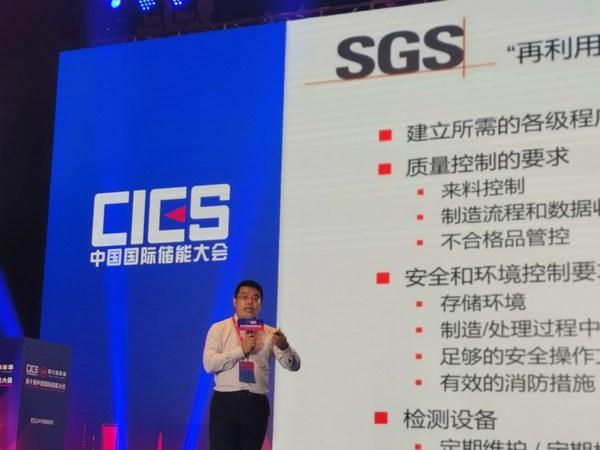 SGS储能技术专家发表主题演讲