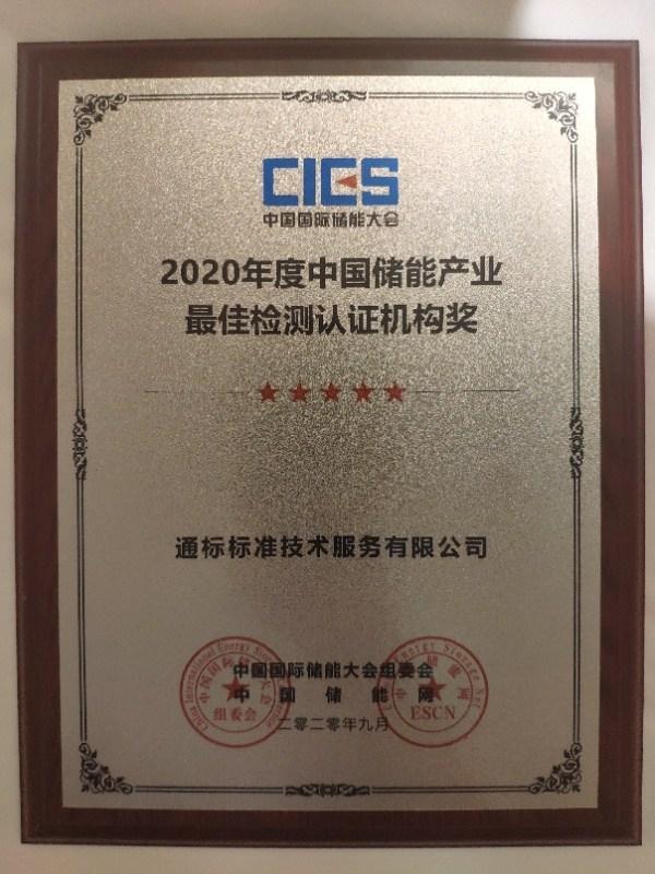 """SGS荣获""""2020年度中国储能产业最佳检测认证机构""""奖项"""