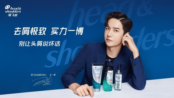 海飞丝x王一博品牌见面会挑战去屑极致实力派