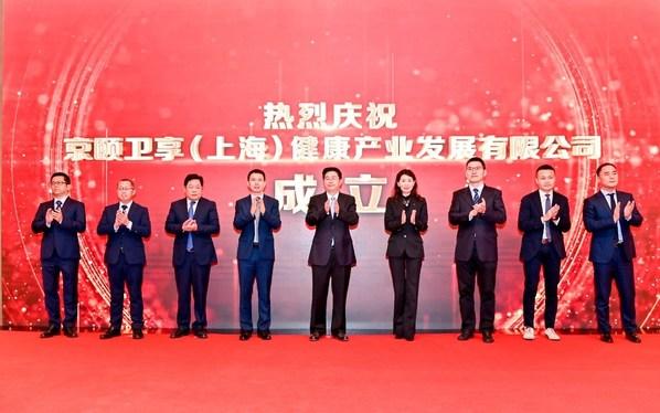 京东健康与卫材中国成立合资公司落户上海静安