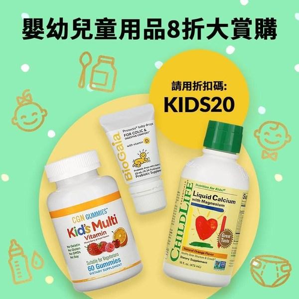 使用折扣碼KIDS20享受更多優惠