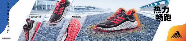 Climawarm系列跑鞋全方位展示