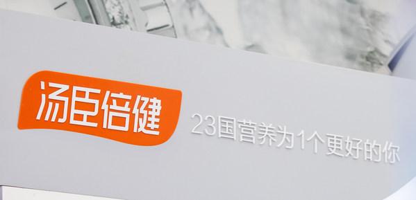 汤臣倍健前三季度实现营收50.33亿,归母净利润同比增长23.16%