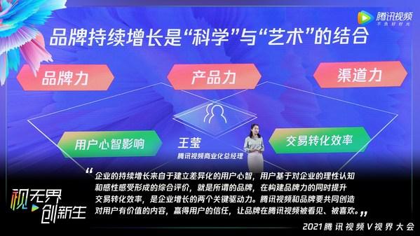 腾讯视频商业化总经理王莹