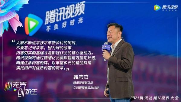 腾讯视频副总裁、企鹅影视高级副总裁韩志杰