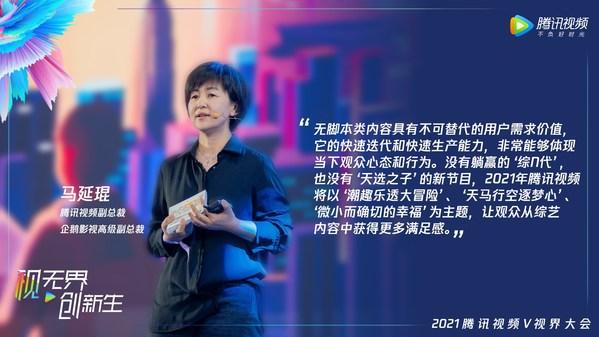 腾讯视频副总裁、企鹅影视高级副总裁马延琨