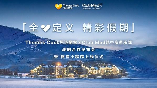 """Thomas Cook 托迈酷客携手Club Med地中海俱乐部,联合推出""""ClubMed全球精彩假期""""微信小程序"""