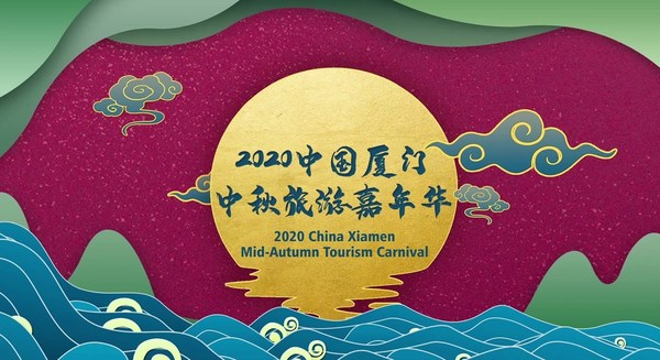 "Ajang ""2020 Xiamen Mid-Autumn Tourism Carnival"" Berlangsung di Seluruh Dunia, Xiamen Sukses Menggelar ""Pawai"" Potensi Budaya"