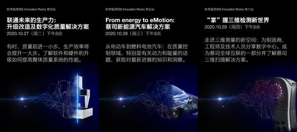 蔡司全球新品发布会进行时 更多工业测量解决方案即将揭晓