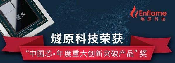"""燧原科技荣获""""中国芯-年度重大创新突破产品""""奖"""