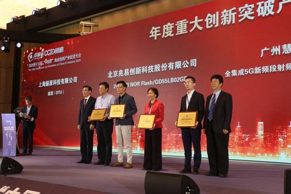 燧原科技创始人兼COO张亚林先生出席中国芯颁奖仪式