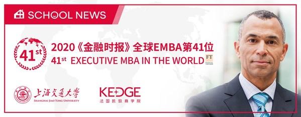 法国凯致商学院荣登2020年英国《金融时报》全球百强EMBA第41位