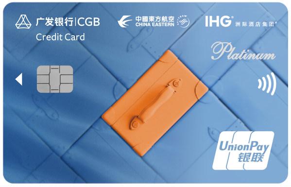洲际酒店集团携手东航、广发推出三方联名信用卡