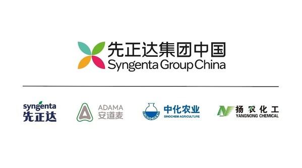 先正达集团中国发布全新品牌标识