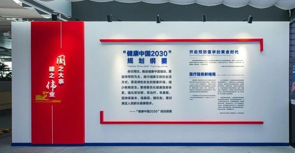 深耕企业文化 凝聚发展之魂 美年大健康企业文化展厅落成启用