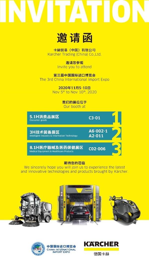 智慧城市 智能清洁 | 德国卡赫参展2020进博会 助力中国清洁新时代