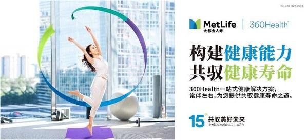 大都会人寿360Health - 构建健康能力,共驭健康寿命