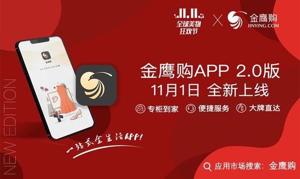 """金鹰购新版APP正式上线,全""""心""""迎战双11"""