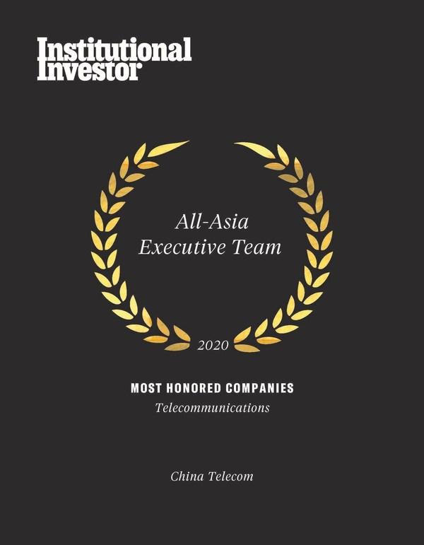 中國電信連續十年獲《機構投資者》票選為「亞洲最受尊崇企業」