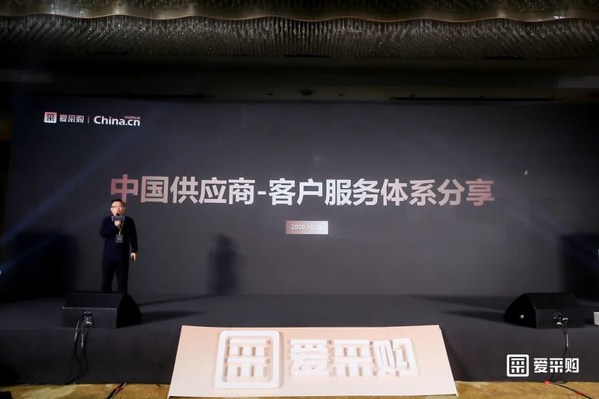 中国供应商斩获百度爱采购颁发的两大奖项