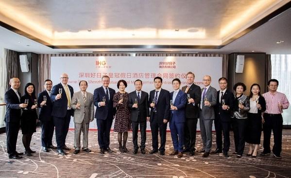 洲际酒店集团与深圳好日子酒店有限公司签约