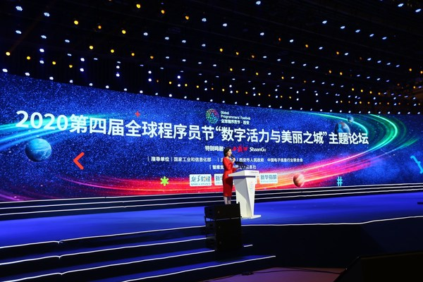 """新华丝路:2020全球程序员节""""数字活力与美丽之城""""论坛亮点纷呈"""