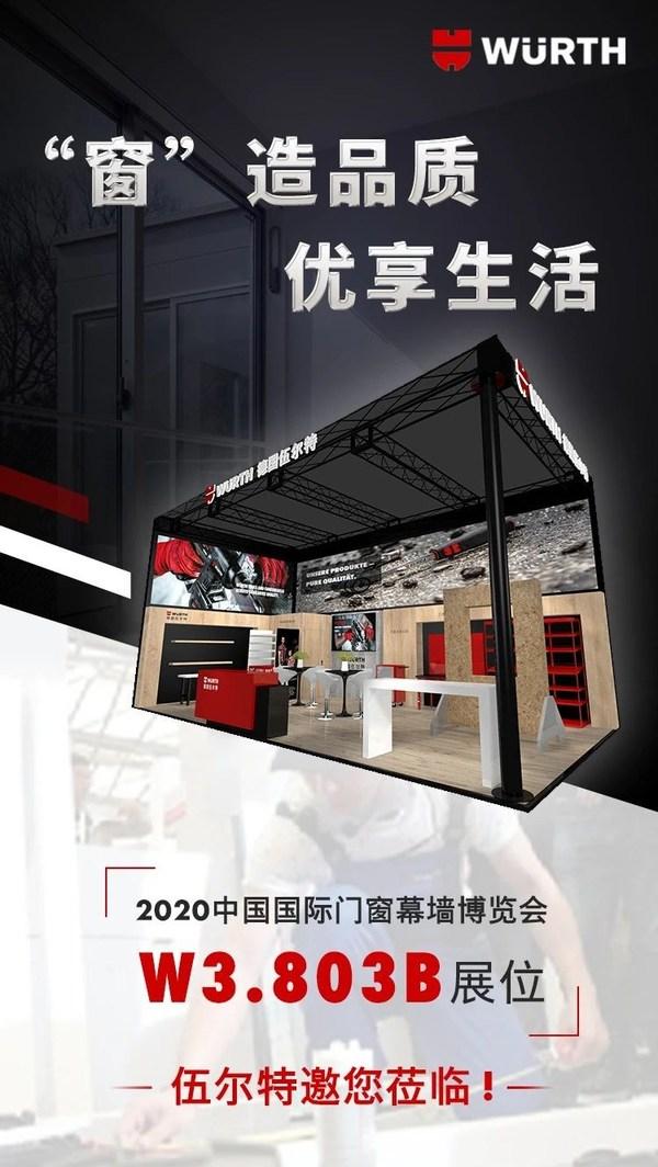 展位W3.803B -- 伍尔特亮相中国国际门窗幕墙博览会
