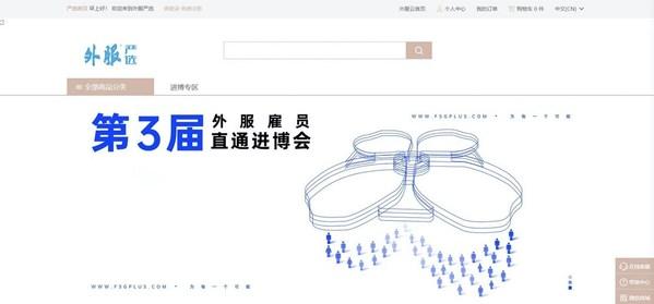 """""""第三届上海外服雇员直通进博会""""线上线下主题活动火热进行"""