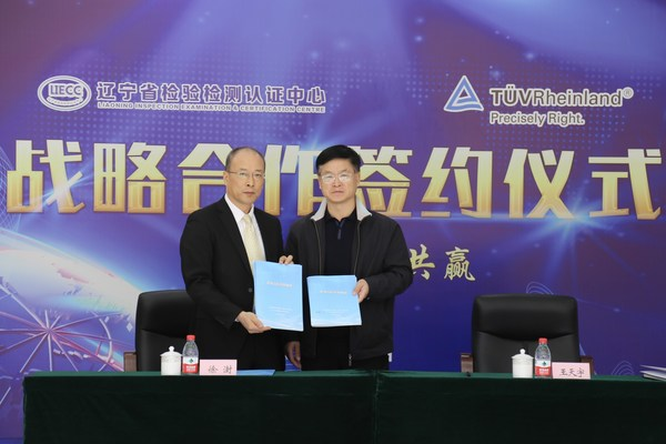 TUV莱茵与辽宁省检验检测认证中心达成战略合作