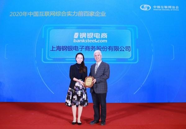 中国互联网协会副理事长兼副秘书长何桂立为钢银电商颁奖
