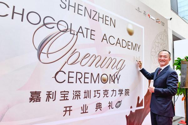 百乐嘉利宝在中国深圳设立新办事处及巧克力学院